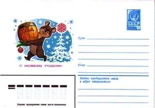 Картинки конверт для письма для детей, надписью идеал приколы