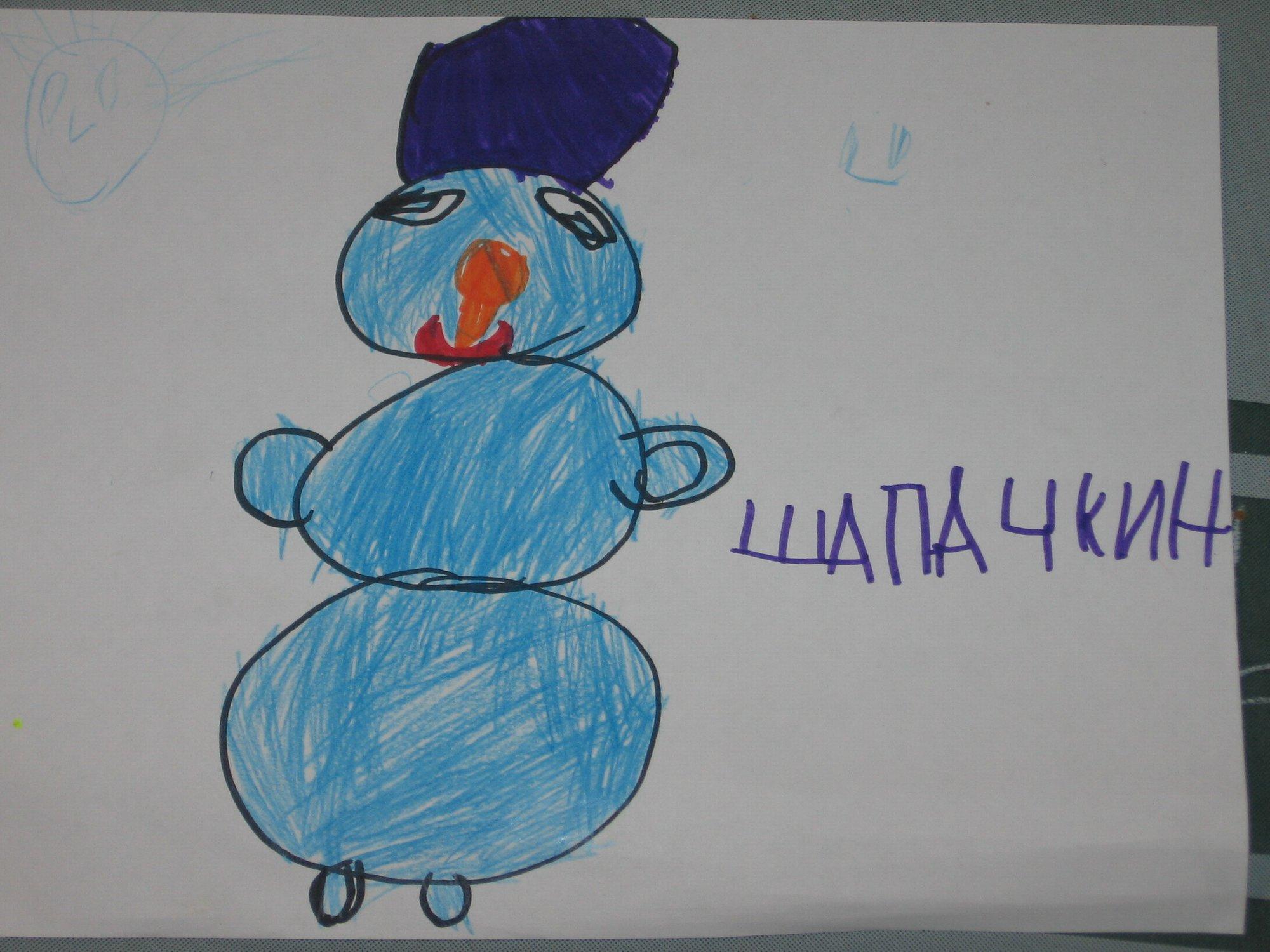 Снеговик Шапочкин.