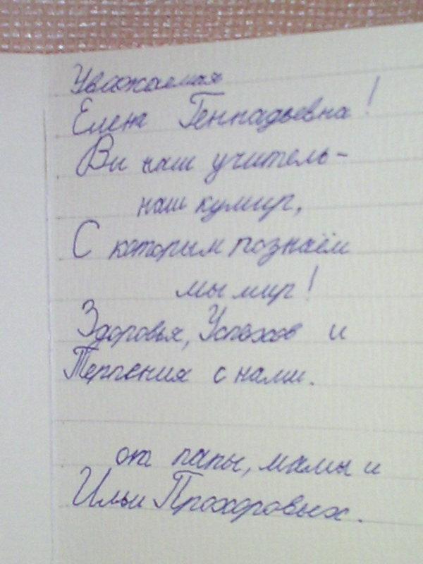 Как подписать открытки учителю, класс