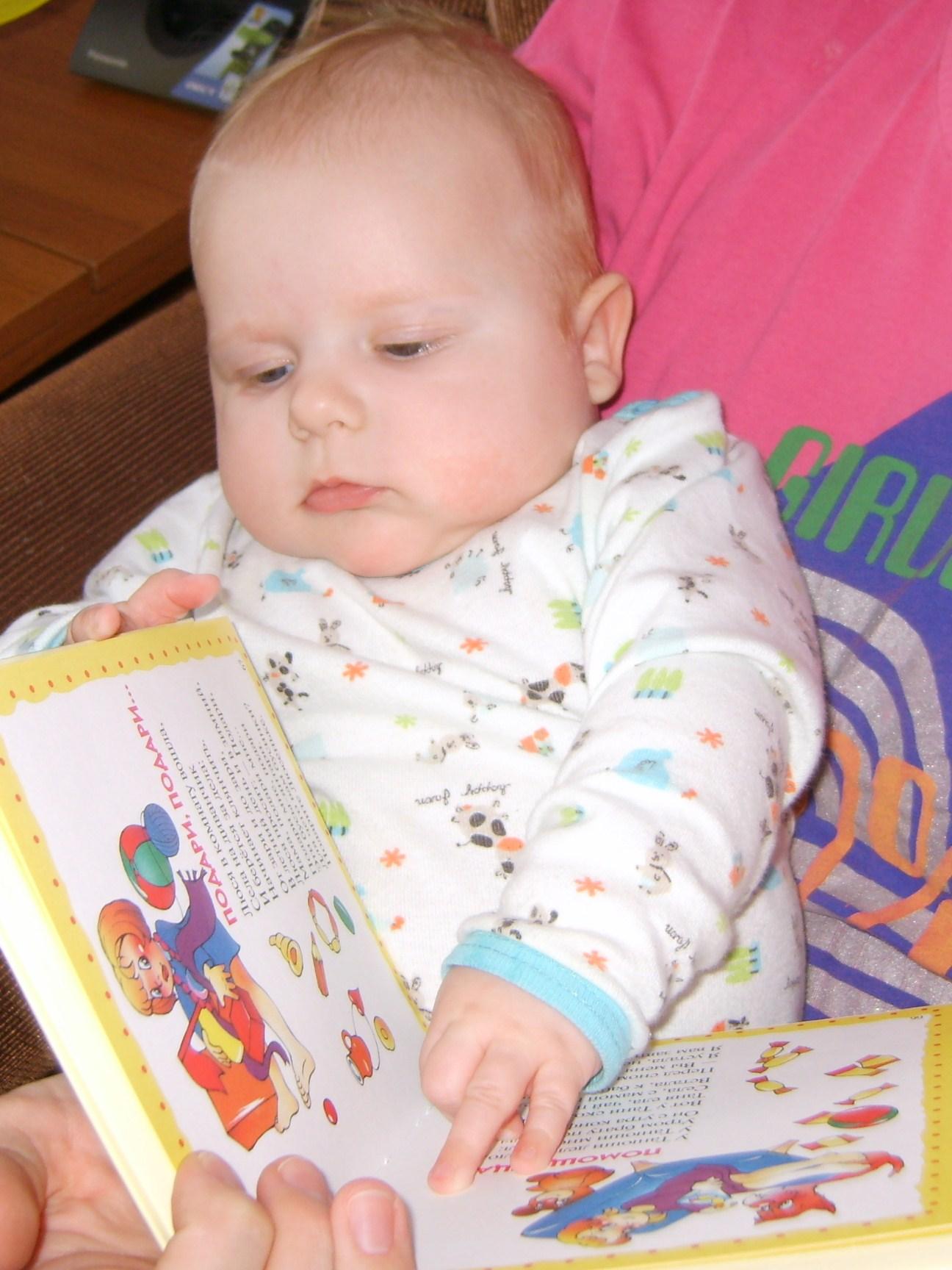 Читаем книжку!. Денис