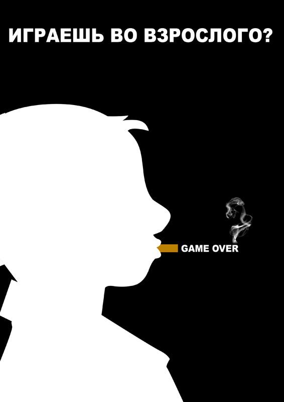 Конкурс плакатов 'Опасные игры'