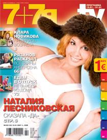Журнал '7+7я'. Альбом 7я