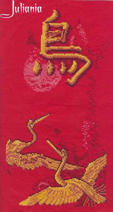 038_Иероглиф Птицы . Восток, иероглифы