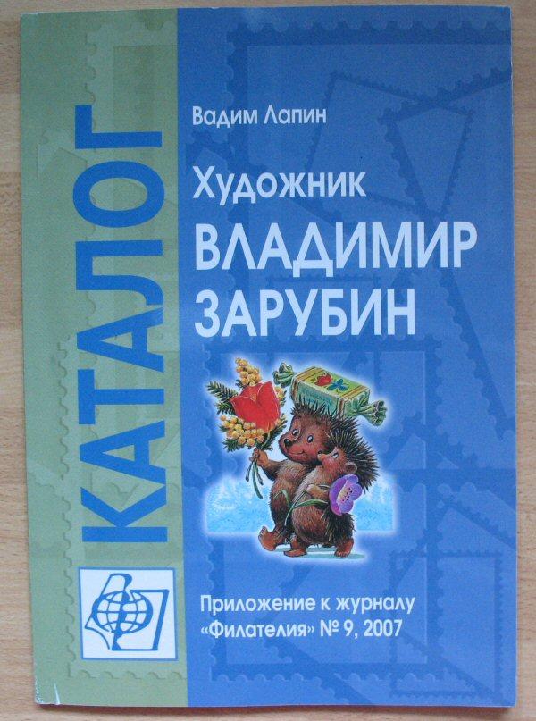 Валентине именинами, открытка зарубин каталог