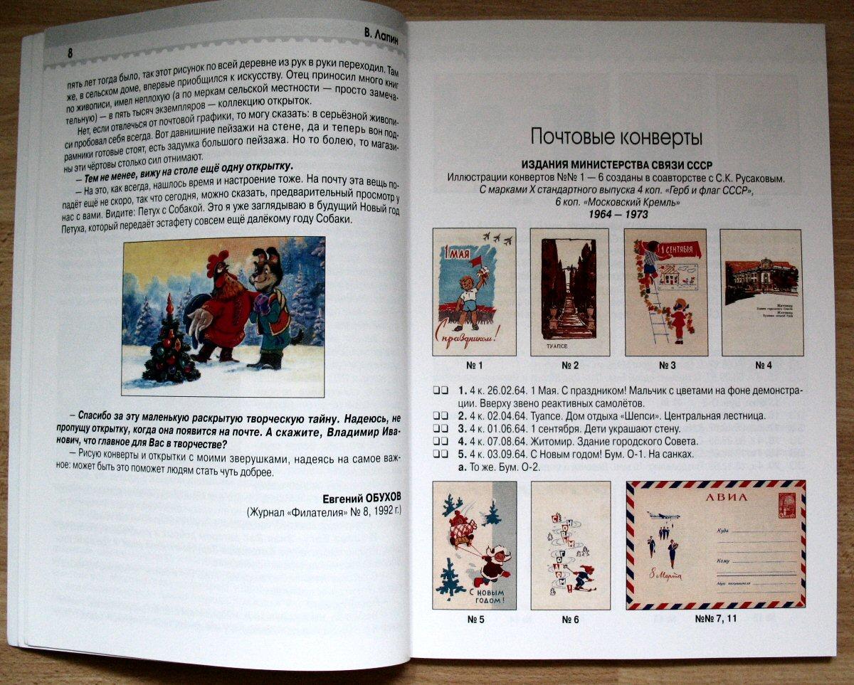 Поздравлением, каталог открыток цена