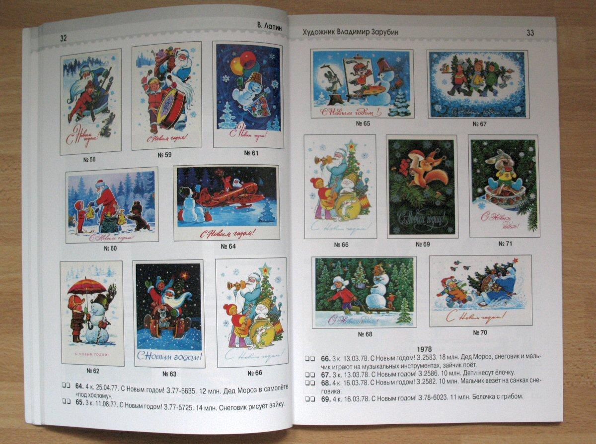 Зарубин в и каталог открыток