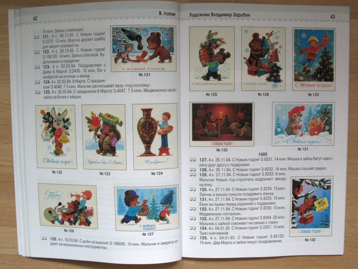 Открытках, каталог открыток цена