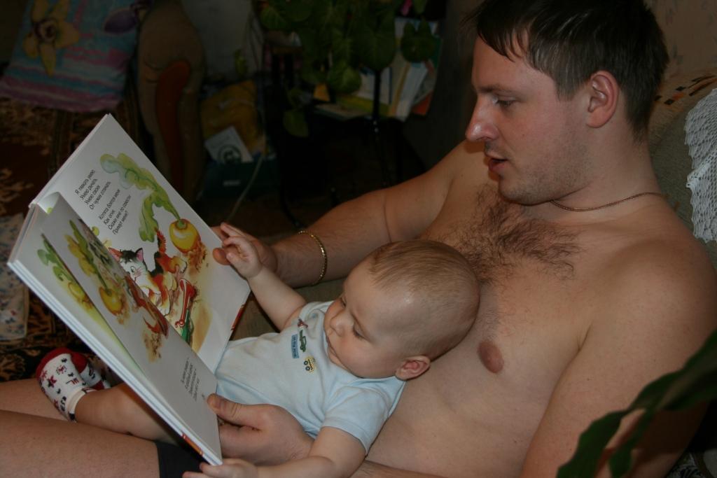 Читаем с папой. Вместе с папой