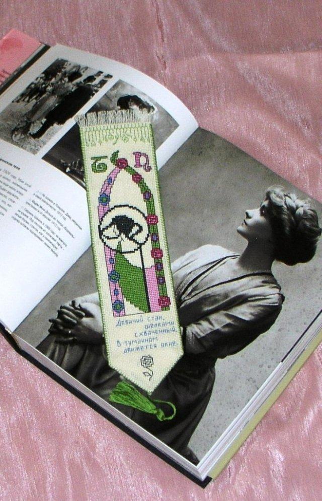Закладка в стиле Art Deco для любительницы поэзии 'серебряного века.'. Игольницы, брелки, подстаканники, закладки и др. сувениры