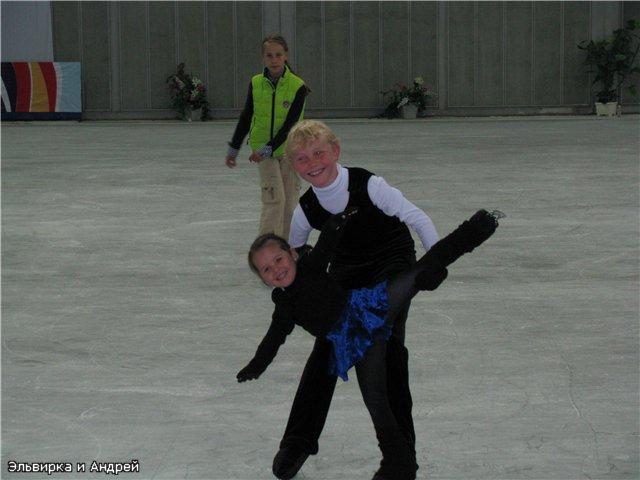 Эльвирка и Андрей фигурное катание. Юные спортсмены