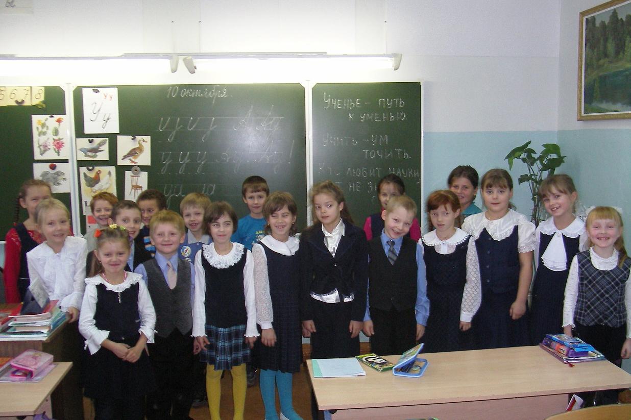 Наш класс. Моя школа