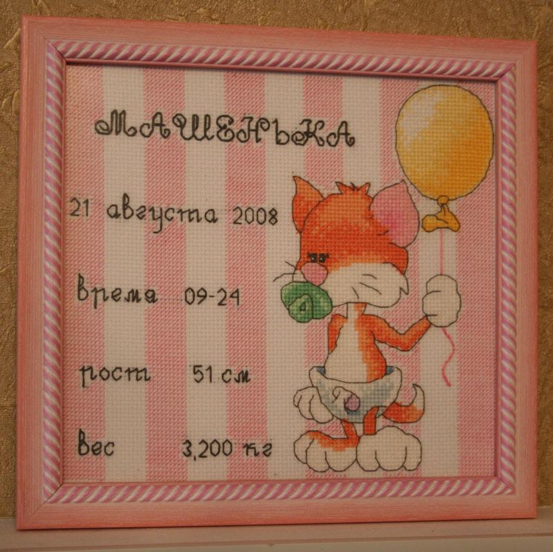 Подарок другу Димке. Вышитые открытки