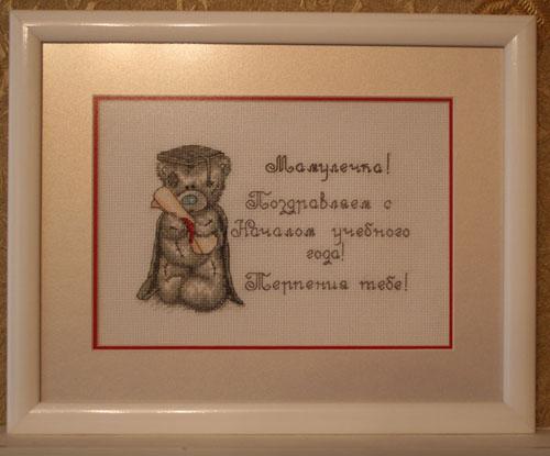 Подарок мамочке. Вышитые открытки
