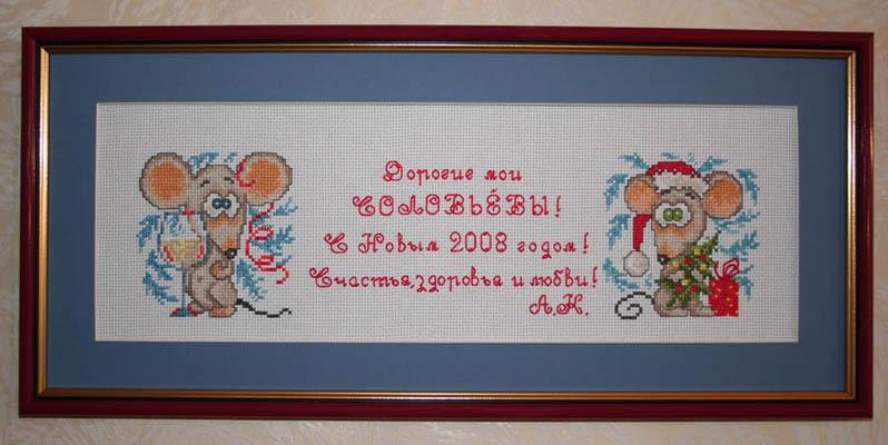 Подарок Соловьёвым на 2008 год. Вышитые открытки