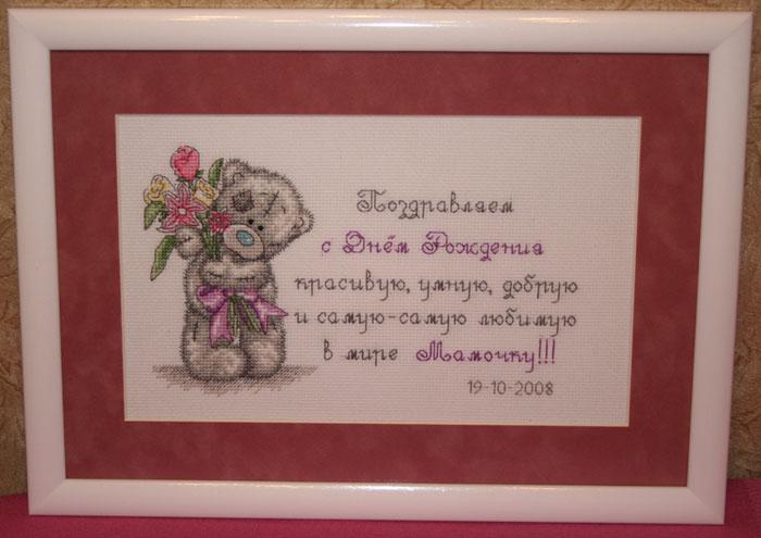 Подарок мамочке на юбилей. Вышитые открытки