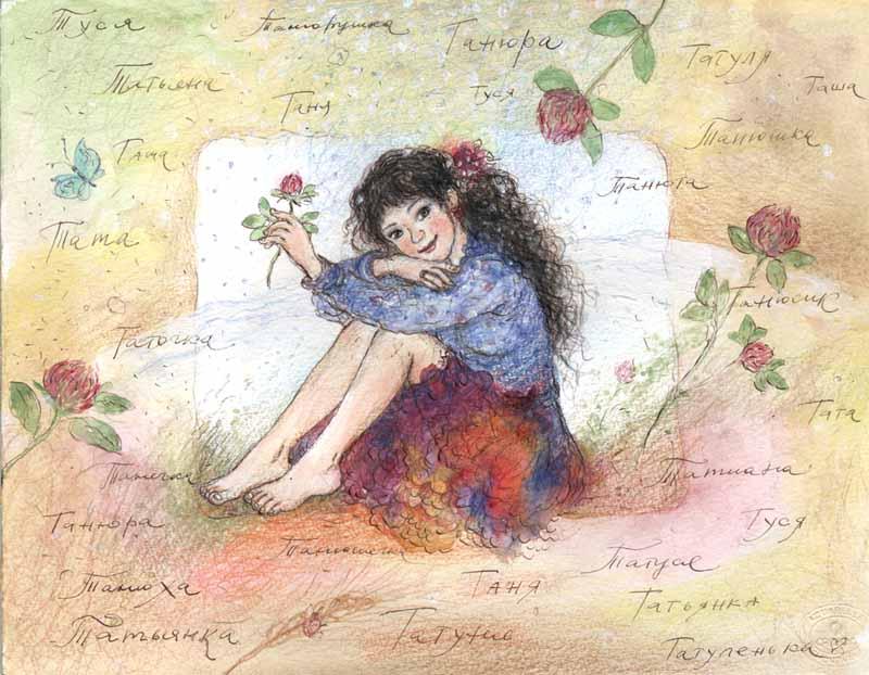 Красивая открытка на день татьяны