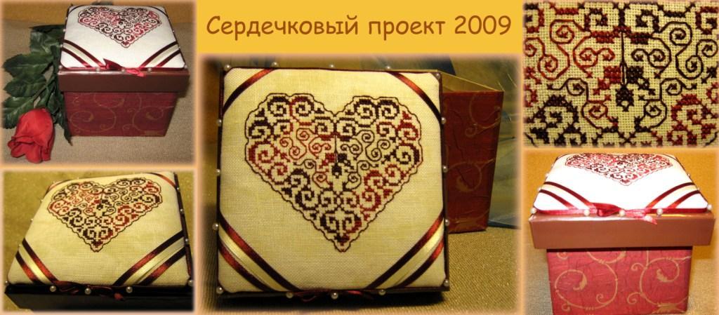 19. INFINITI для ~Голубка~. 2009 Проект Сердечки