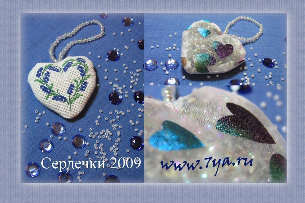 35. Софико для TereZa. 2009 Проект Сердечки