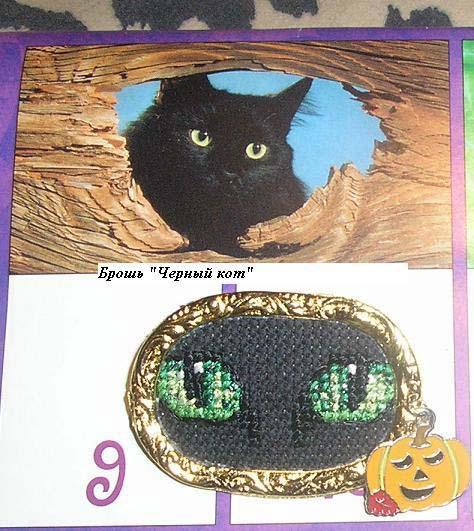 4 - SU. 2009 Проект Хэллоуин