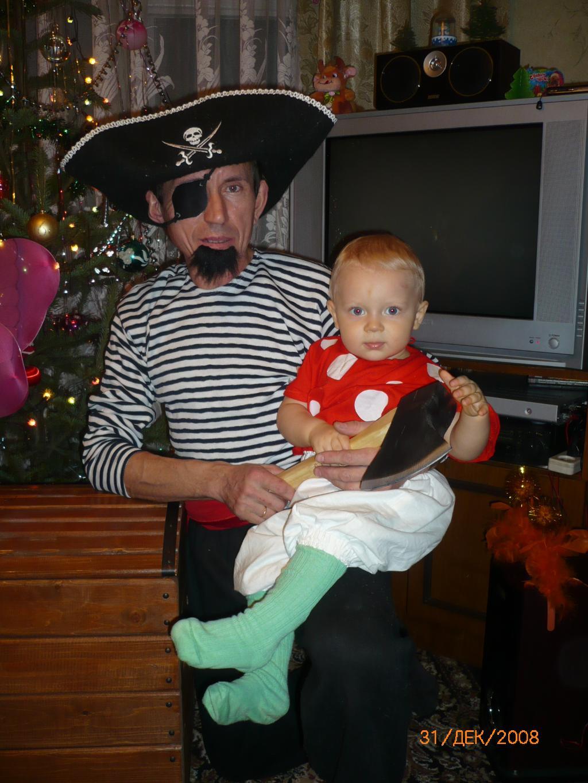 Мой дедушка-добрый пират!. Стар и мал