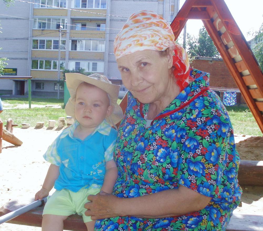 С прабабушкой. Стар и мал