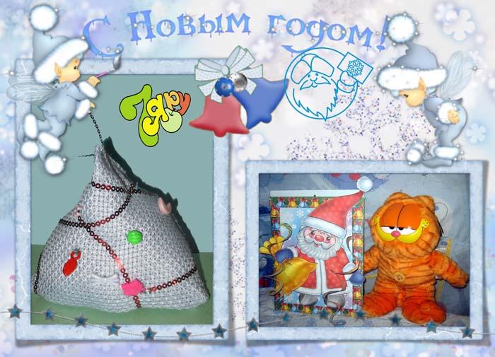 Илона , мама - Лули для Симы, мама - Мама Оля. . 2009 Детский Новогодний проект