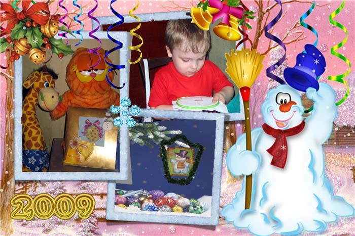 Игорь, мама – Ри-Ри для Сергея, мама - Мама Оля. 2009 Детский Новогодний проект