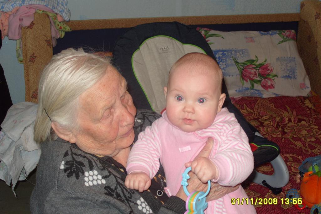 астюша с прабабушкой!!!!. Стар и мал