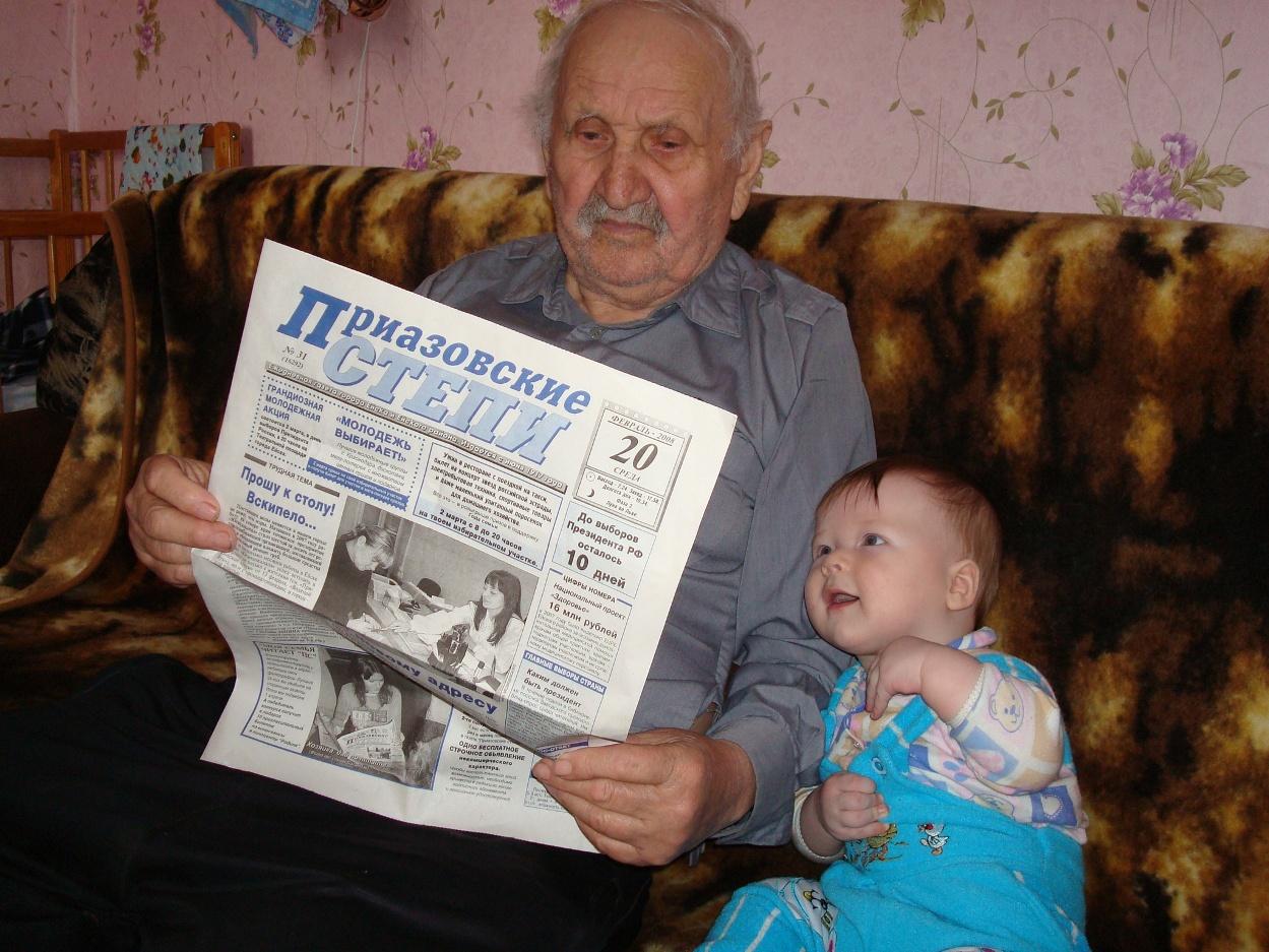 прадед с правнуком сидели-и газеточку глядели!. Стар и мал