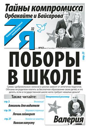 Газета '7я'. Альбом 7я