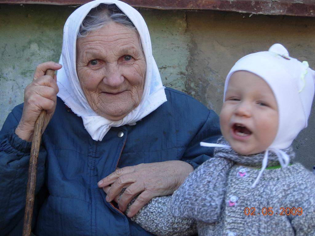 С моей прабабушкой старенькой, но очень любимой!. Стар и мал