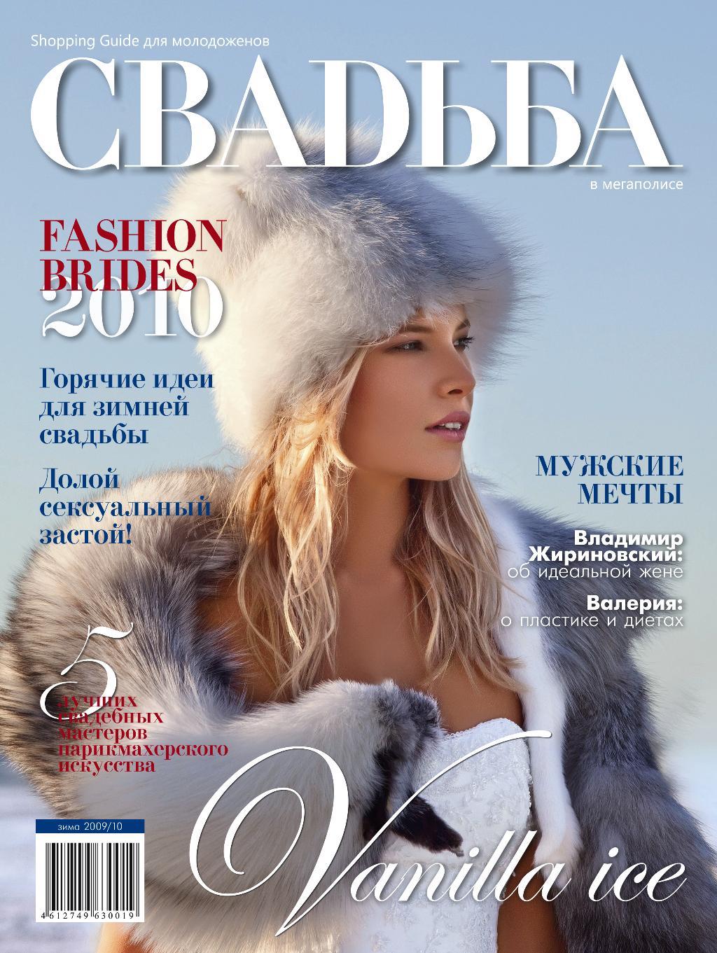 Журнал 'СВАDЬБА в мегаполисе'. Конкурс на лучшую новогоднюю обложку — 2010