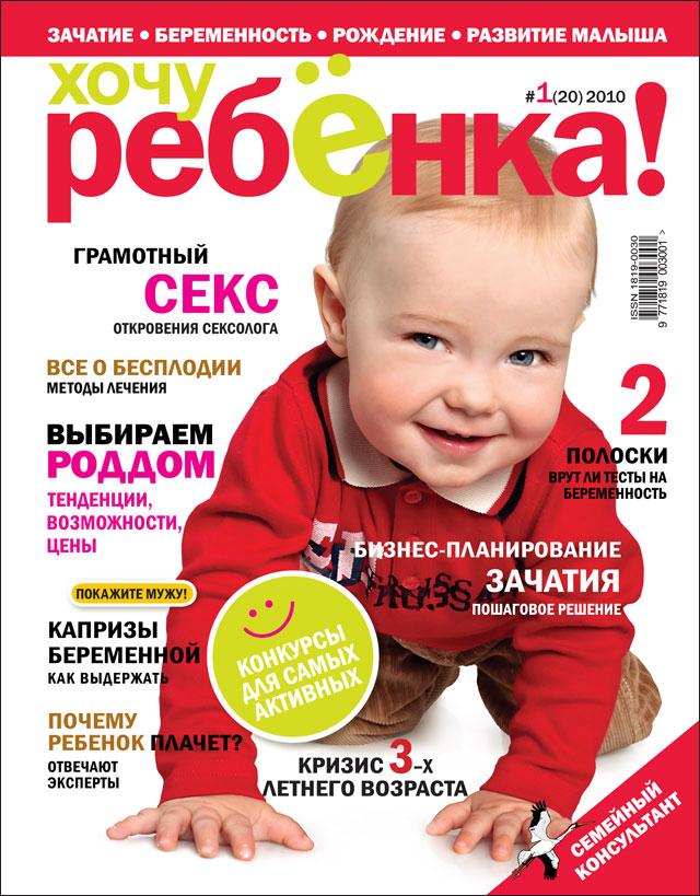 Журнал 'Хочу ребёнка'. Конкурс на лучшую новогоднюю обложку — 2010