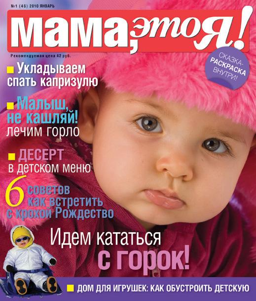 Журнал 'Мама, это Я!'. Конкурс на лучшую новогоднюю обложку — 2010
