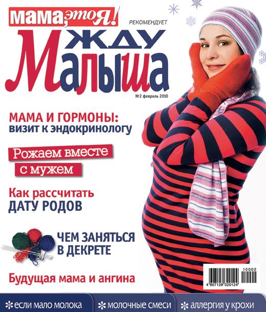 Журнал 'Жду малыша'. Конкурс на лучшую новогоднюю обложку — 2010