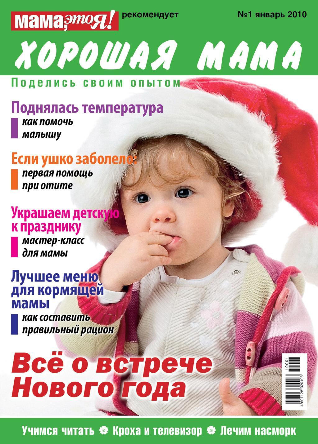 Журнал 'Хорошая мама'. Конкурс на лучшую новогоднюю обложку — 2010