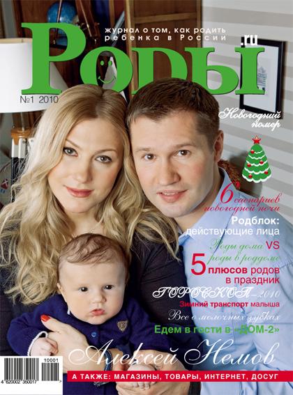 Журнал 'Роды.ru'. Конкурс на лучшую новогоднюю обложку — 2010