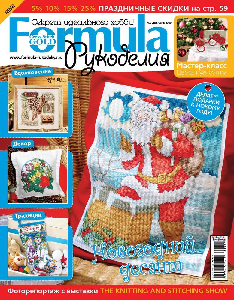 Журнал 'Формула Рукоделия'. Конкурс на лучшую новогоднюю обложку — 2010