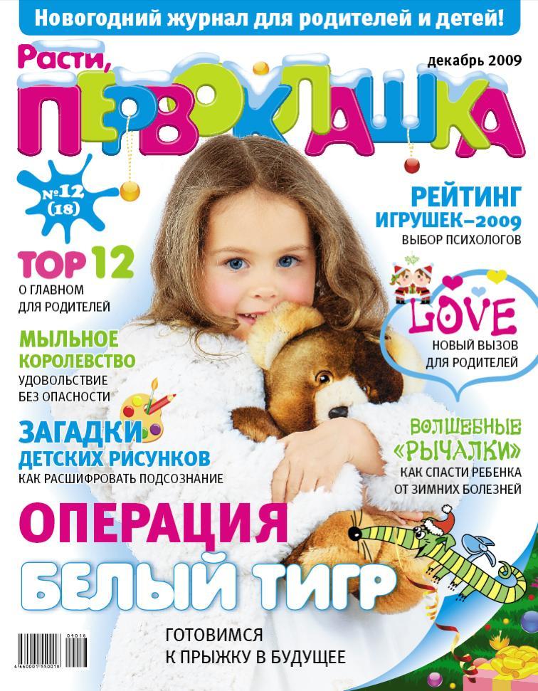 Журнал 'Расти, Первоклашка'. Конкурс на лучшую новогоднюю обложку — 2010