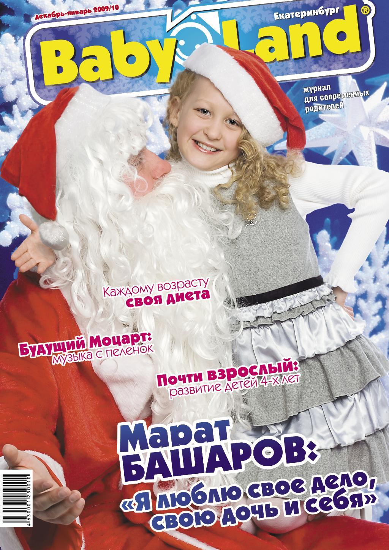 Журнал 'Baby Land', г. Екатеринбург. Конкурс на лучшую новогоднюю обложку — 2010