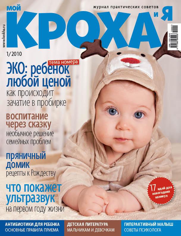 Журнал 'Мой кроха и я'. Конкурс на лучшую новогоднюю обложку — 2010