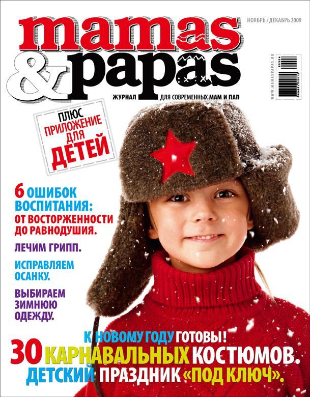 Журнал 'Mamas&Papas'. Конкурс на лучшую новогоднюю обложку — 2010