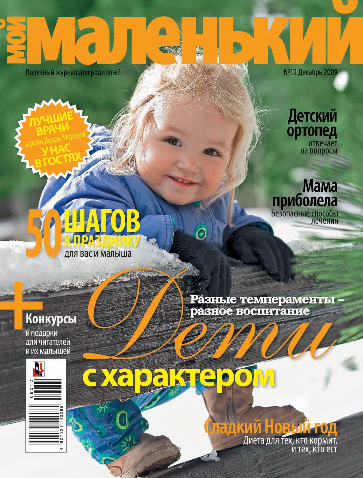 Журнал 'Мой маленький' . Конкурс на лучшую новогоднюю обложку — 2010