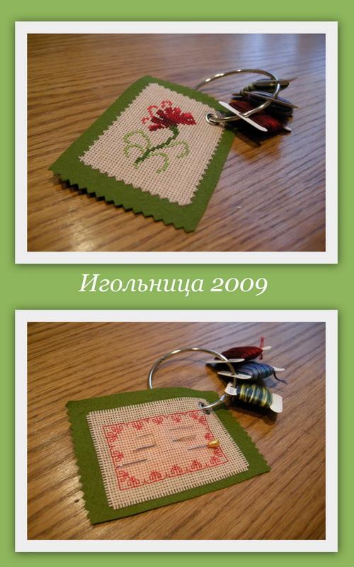 18. TereZa для Lioness. 2009 Проект 'Игольница к 8 Марта