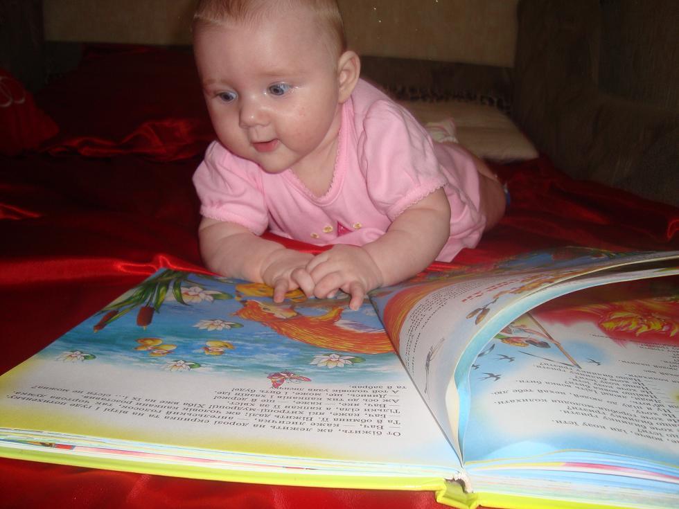 Первая книга! Какая интересная сказка!. Юные книголюбы