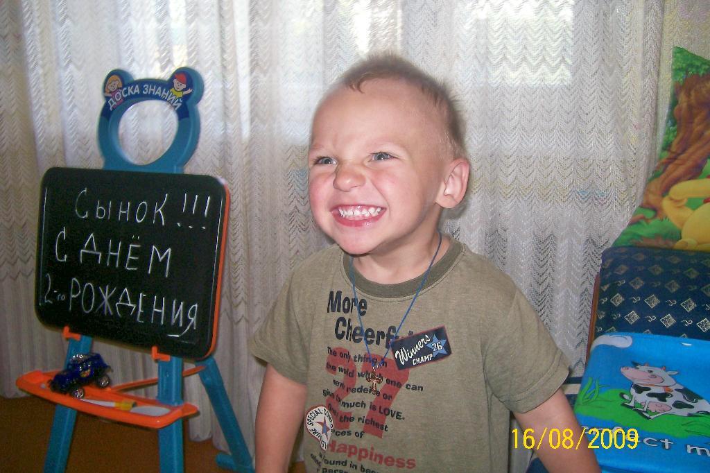 Сын. Время улыбаться