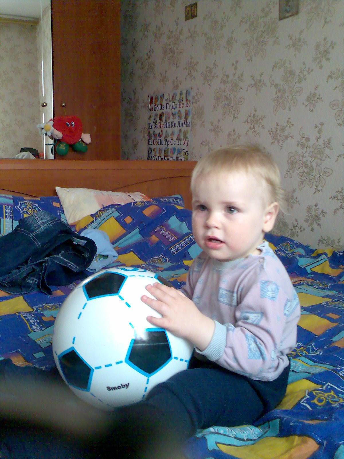 Андрюша с любимым мячом.. Мои игрушки