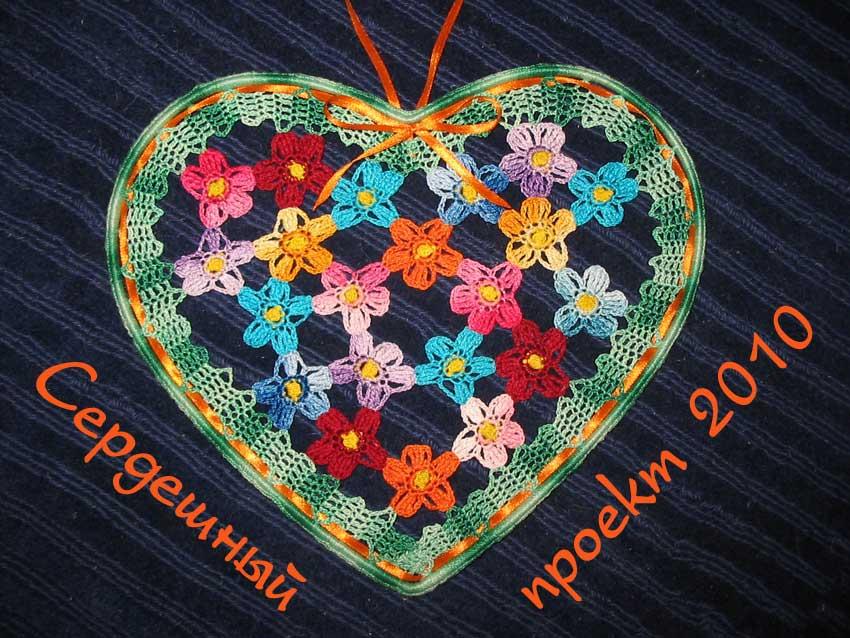 1. Natashka для Tanita Tararam. полученые сердечки 2010