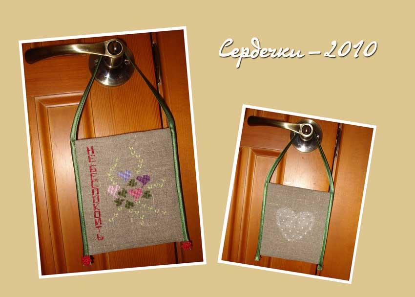 6. кнопо4ка  для Понечка. полученые сердечки 2010