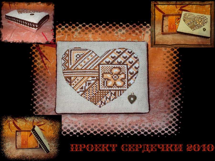 31.  fi для Татьяна С. полученые сердечки 2010